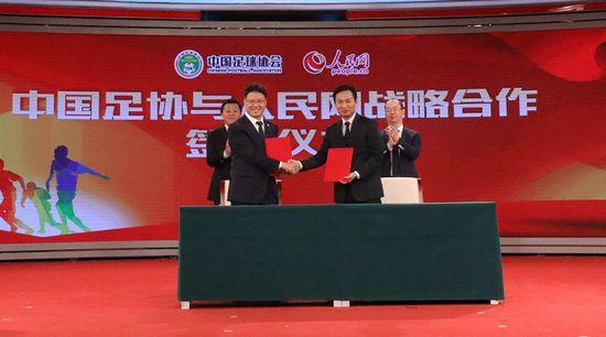 """人民网与中国足协签署战略合作 共同推进""""人民足球""""建设"""