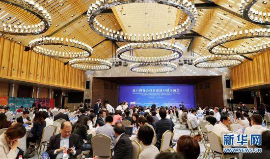 (聚焦进口博览会)(1)上海举行进博会投资促进对接交流会
