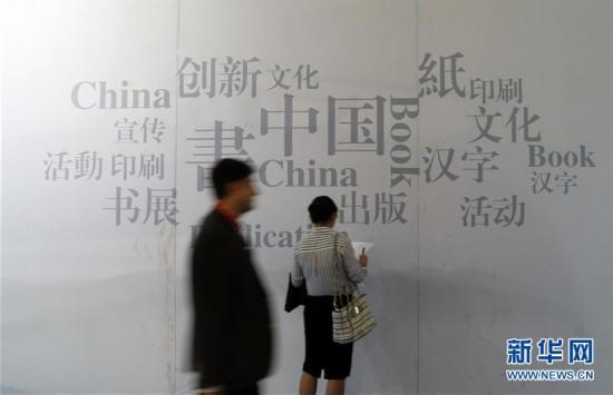 """(国际)(3)法兰克福书展上的""""中国身影"""""""