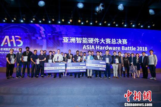 2018亚洲智能硬件大赛总决赛落幕印度AR企业夺冠