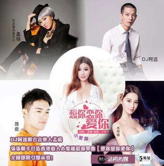 著名音乐人孟杨为香港小紫藤量身定制歌曲《想你恋你爱你》