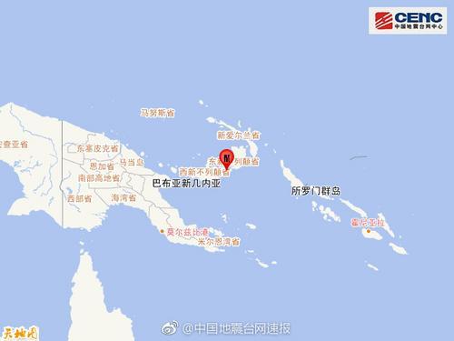 巴布亚新几内亚发生6.2级地震 震源深度80千米