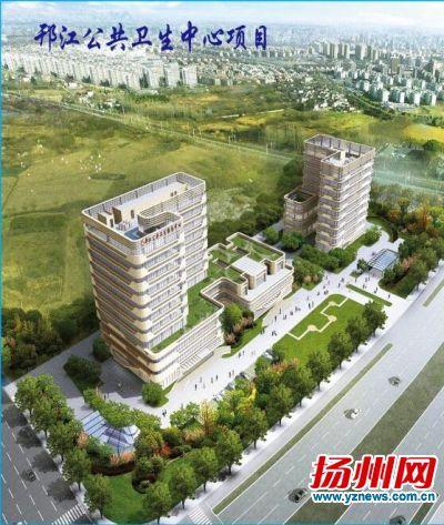 扬州邗江公共卫生中心明年交付 弥补没有大医院的不足
