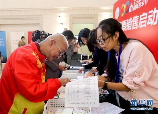 (文化)(1)第20届中国上海国际艺术节优惠票销售启动