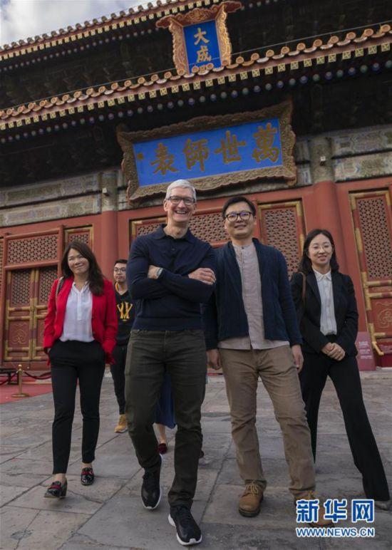(XHDW)(4)苹果公司CEO库克:希望前沿技术能应用在推广中华传统文化中