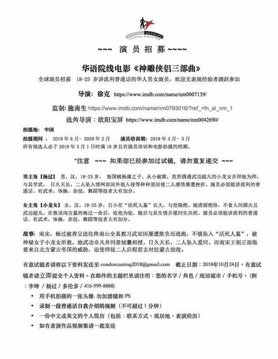 网曝徐克版《神雕》招18-25岁华人演员 明年开拍