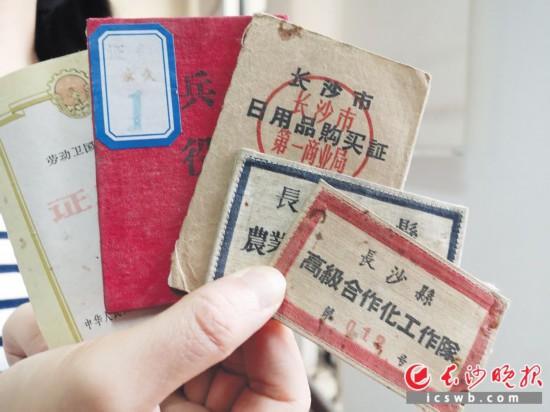 李学坤老人收藏的证照见证了历史变迁。均为长沙晚报记者周和平摄