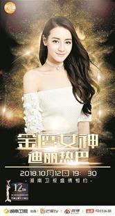 """迪丽热巴击败Angelababy杨紫 成为第七位""""金鹰女神"""""""