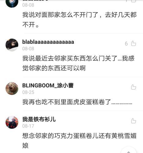 网友在新浪微博评论