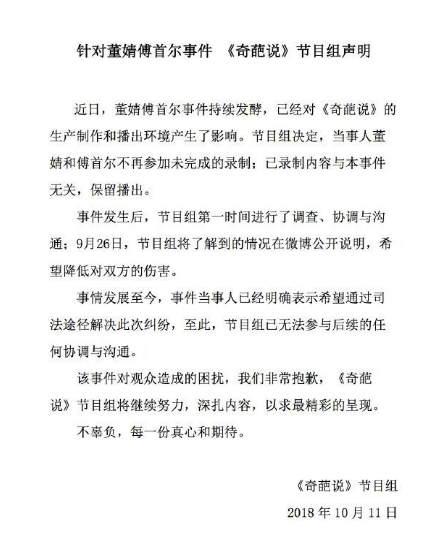 """奇葩说就""""董婧傅首尔打架""""发声明:两人不再录制"""