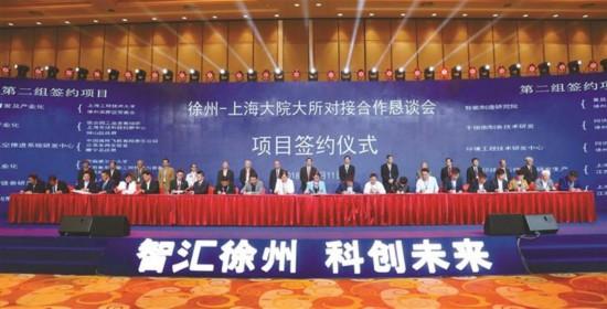 徐州举行上海大院大所对接合作恳谈会 周汉民周铁根讲话