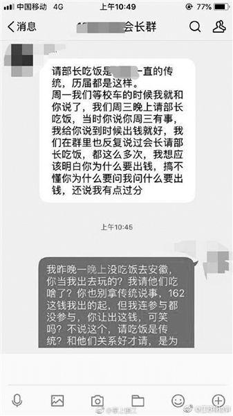 """""""请部长吃饭是传统""""?江科大:已批评教育"""