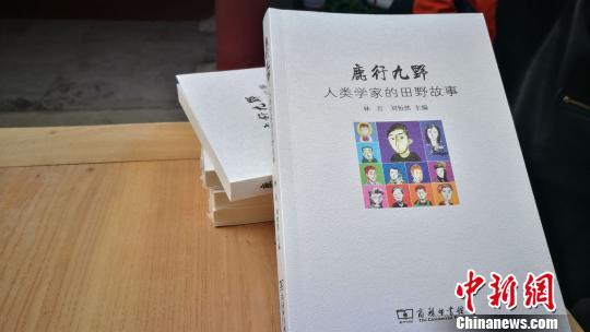 人类学家的田野故事为读者揭开学科神秘面纱