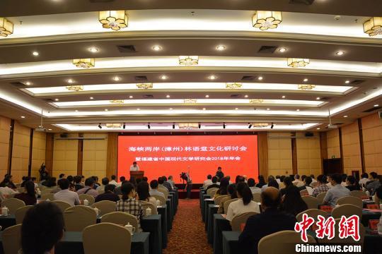 【白色污染的现状】兩岸學者共聚漳州,探討林語堂文化