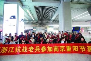 江浙沪36名抗战老兵抵达南京参加重阳聚会