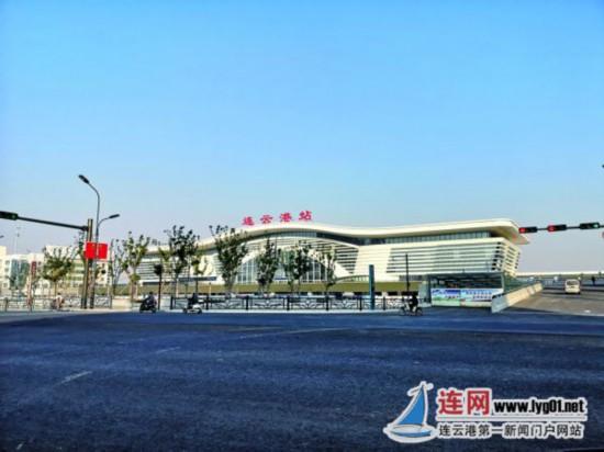 连云港火车站11月投用 市民乘火车出行更便捷