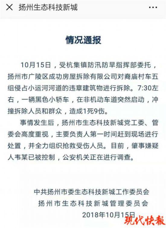 扬州一业主开车撞向拆迁队 致1死9伤