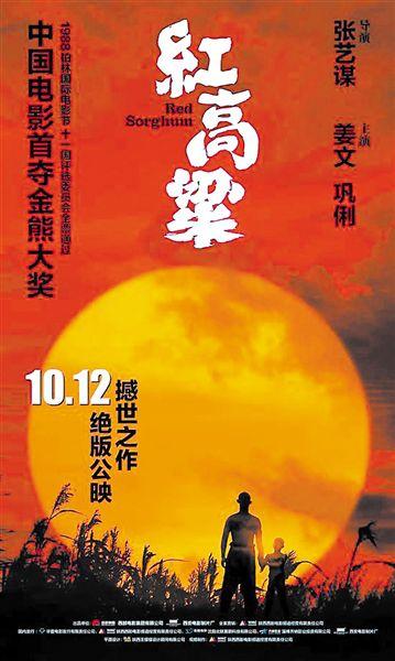 《红高粱》重新上映 经典老片光卖情怀还不够