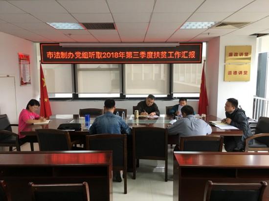 桂林市法制办党组召开专题会议研究脱贫攻坚工作
