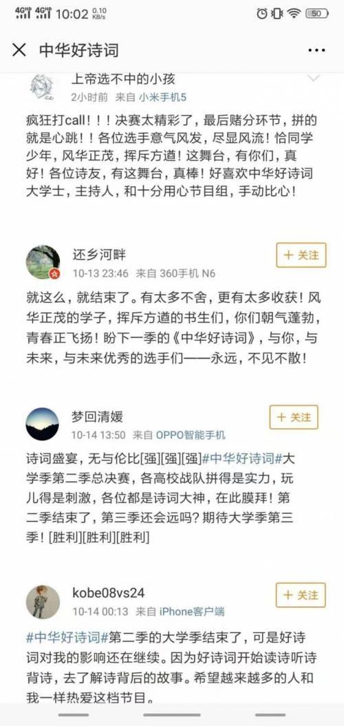 《中华好诗词》大学季第二季圆满落幕,正定古城决战广受好评