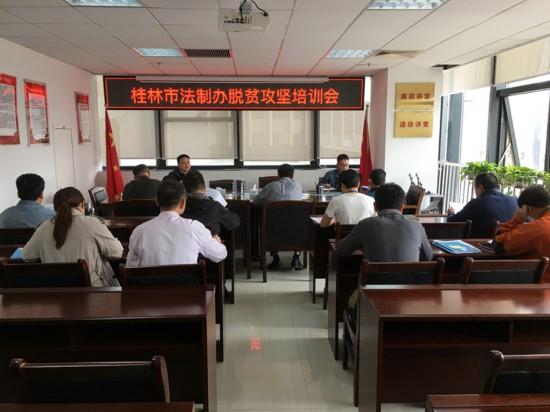 桂林市法制办召开脱贫攻坚工作培训会