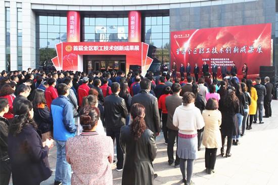 首届宁夏职工技术创新成果展在银川开幕