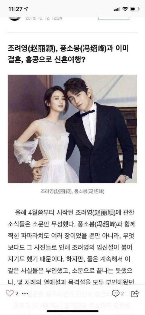 乌龙!韩媒报道赵丽颖冯绍峰结婚喜讯照片竟然配的他!
