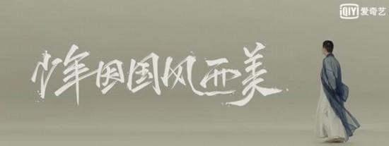 《国风美少年》发布概念宣传片 诗意美学诠释少年风骨