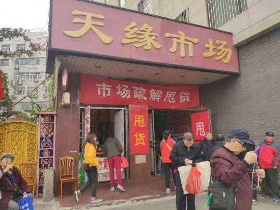 北京二环内唯一的地下小商品市