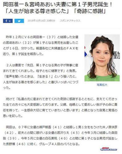 冈田准一宫崎葵儿子出生激动发文:感谢奇迹