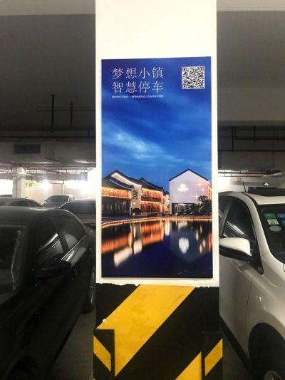 """扬州一企业研发智慧停车项目落户""""阿里梦想小镇"""""""