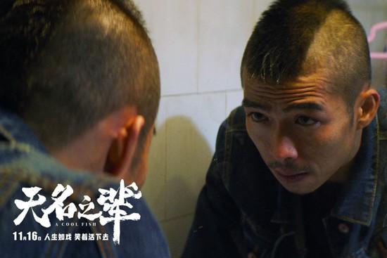 电影《无名之辈》潘斌龙章宇笑演做大做强