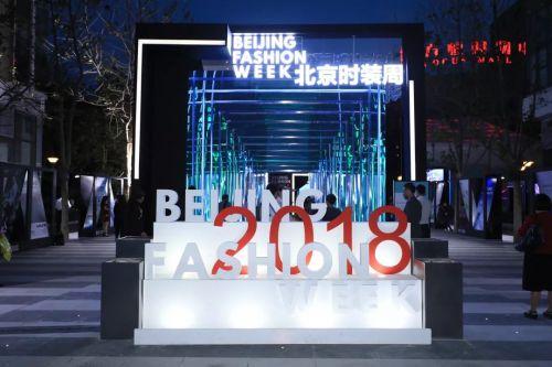 2018北京�r�b周 ��r尚元素融入城市基因