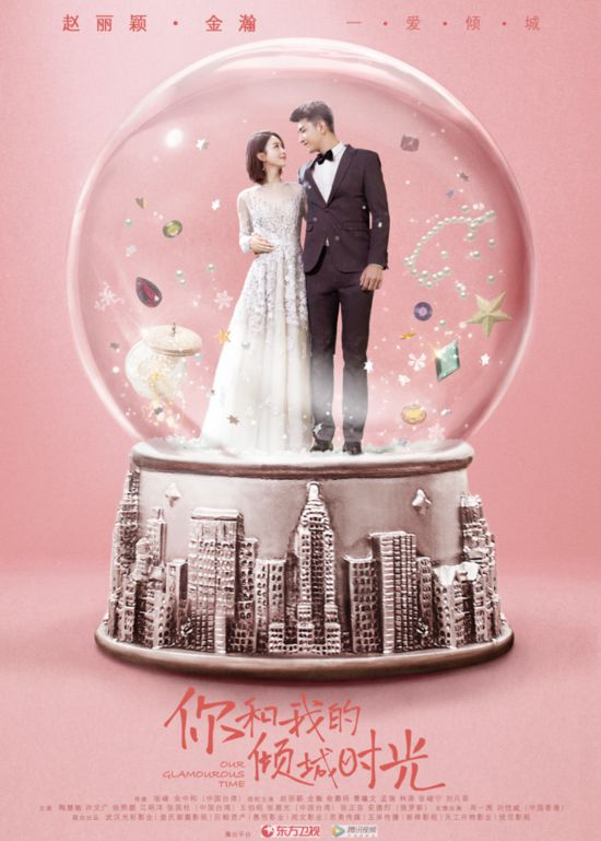 赵丽颖现代戏《你和我的倾城时光》新海报曝光