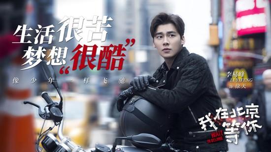 """《我在北京等你》李易峰江疏影演绎""""海漂青年图鉴"""""""