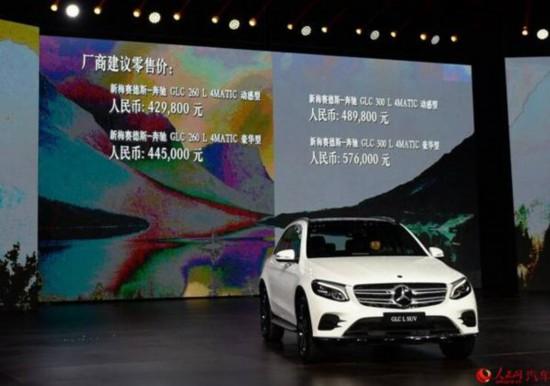 奔驰GLC长轴版正式上市 售42.98-57.6万元