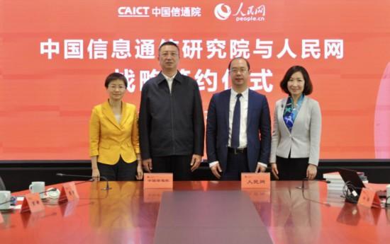 人民网与中国信通院达成战略合作布局5G融合发展
