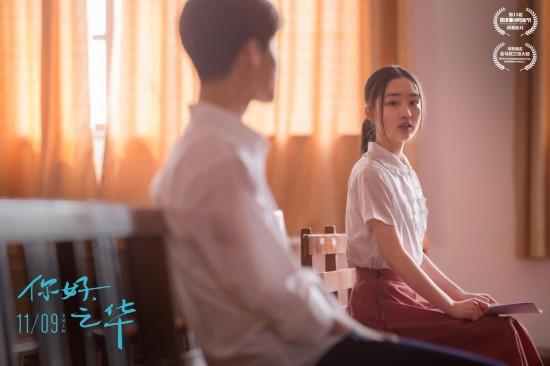 《你好,之华》曝邓恩熙海报 饰演少年之南与袁睦睦