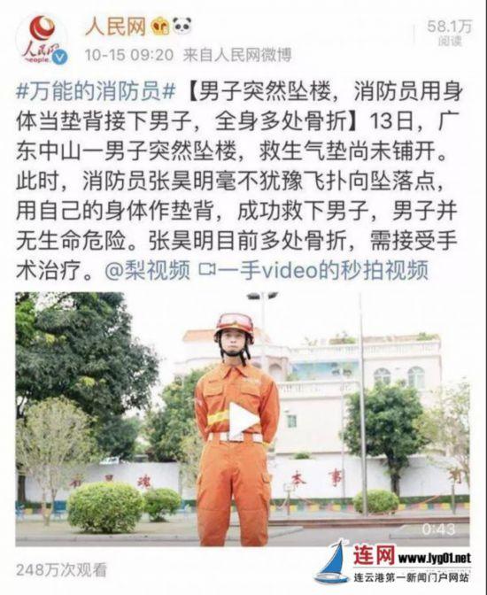 男子坠楼 连云港小伙用身体作垫背成功救助