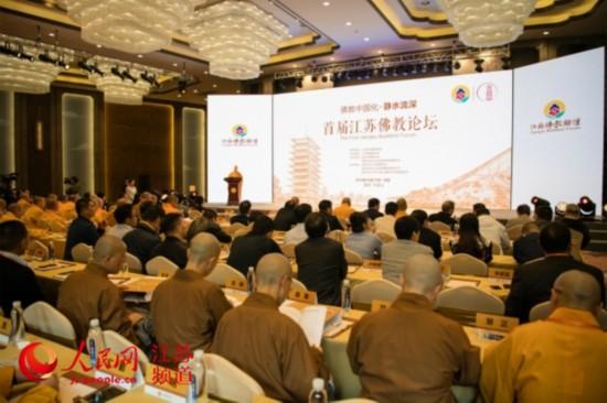 首届江苏佛教论坛在南京江宁牛首山景区举行