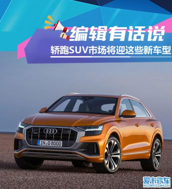 博天堂线上娱乐场轿跑SUV市场将迎这些新车型