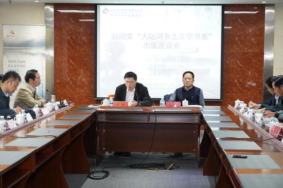 """刘绍棠""""大运河乡土文学书系""""出版座谈会在北京出版集团举行"""