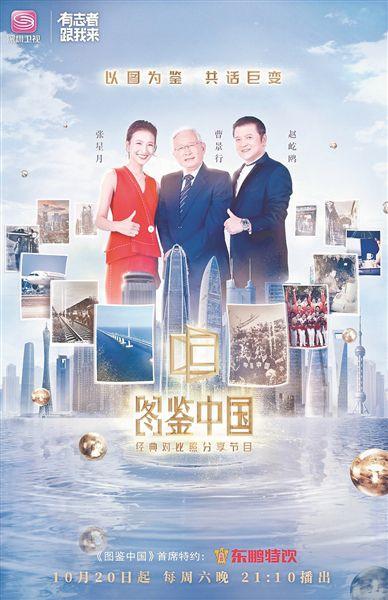 """《图鉴中国》将开播 """"对比照""""呈现社会发展巨变"""