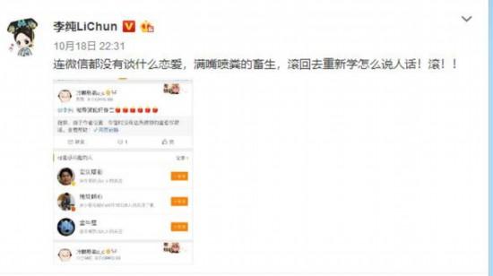 李易峰方否认与李纯恋爱传闻