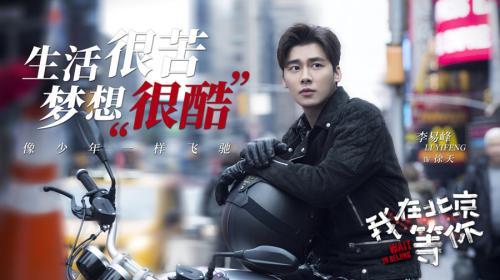 《我在北京等你》剧照曝光 李易峰扮演律师徐天