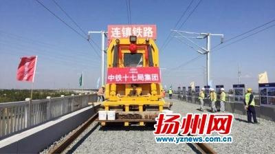 連淮揚鎮鐵路正式鋪軌 預計2020年8月建成通車