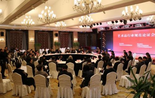 艺术品行业规范论证会在北京举行