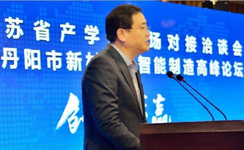 镇江丹阳市新材料及智能制造高峰论坛启幕