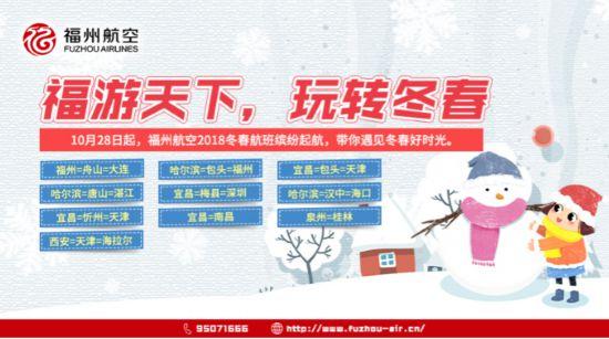 福州航空:创新发展谋奇迹助力打造海丝门户枢纽
