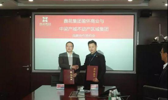 盈怀商业与中梁产城不动产区域集团达成战略签约  探索中国商业地产发展新思路-中国网地产